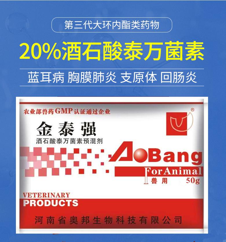 金泰强(20%泰万菌素预混剂)